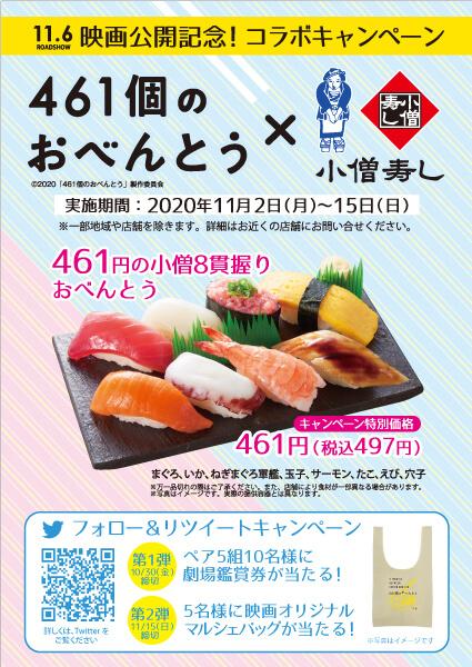 11月2日(月)~15日(日)まで、小僧寿し×映画『461個のおべんとう』コラボ開催!