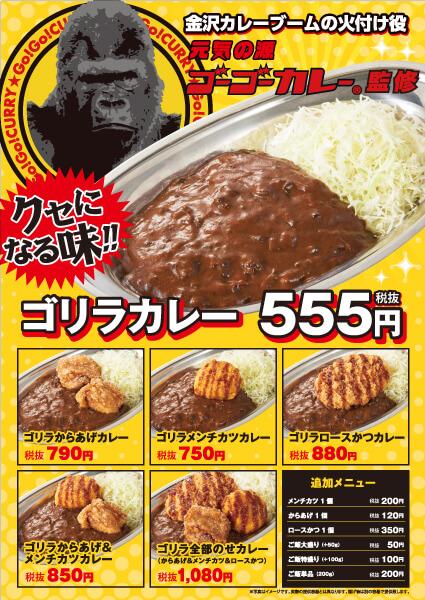 10月26日(月)~ゴーゴーカレー監修「ゴリラカレー」の販売を開始!