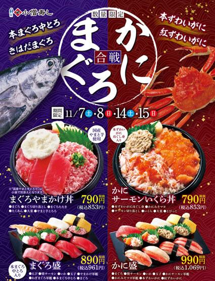 11/7 (土)~ かにまぐろ合戦 開催!