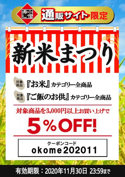 小僧寿し通販サイトにて、新米祭り開始のお知らせ!※通販サイト限定