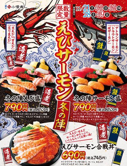 11/21(土)~ えびサーモン冬の陣 開催!