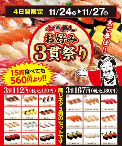 11/24(火)~【11月平日フェア】お好み3貫祭り開催!