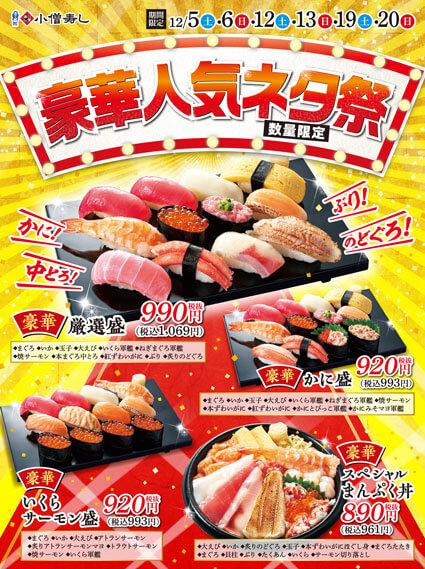 12/5(土)~ 豪華人気ネタ祭 開催!