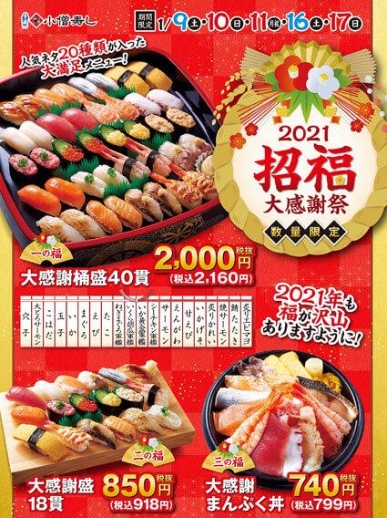 1/9 (土) ~ 2021招福大感謝祭 !
