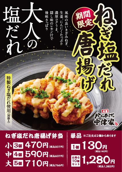 1/6(水)~『ねぎ塩だれ唐揚げ』販売!