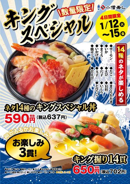 1/12(火)~キングスペシャルフェア!