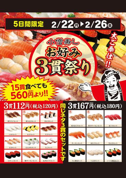 2/22(月)~三貫祭り 開催!