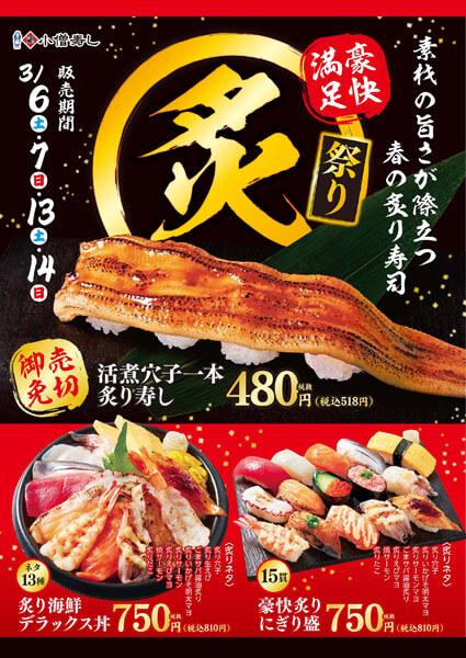 3/6(土)~ 豪快!炙り祭り 開催!