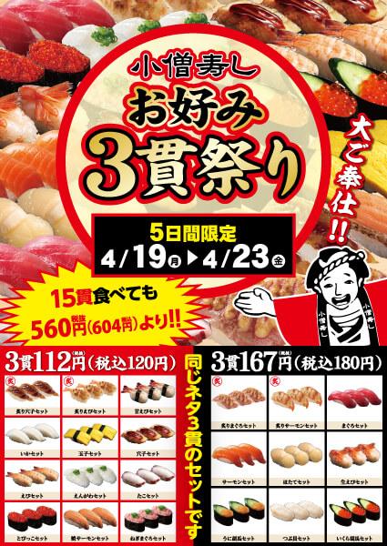 4/19(月)~大人気平日企画!三貫祭り!