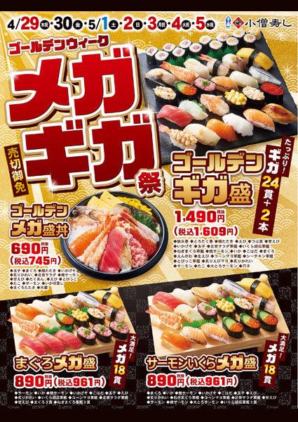 4/29(木)~ゴールデンウィーク メガ・ギガ祭 開催!