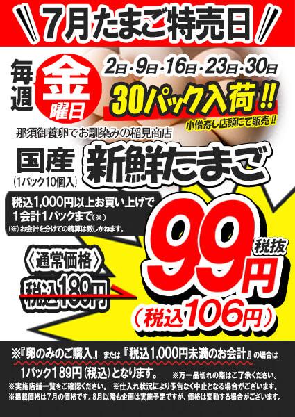 7/2(金)~稲見商店『国産新鮮卵』販売!