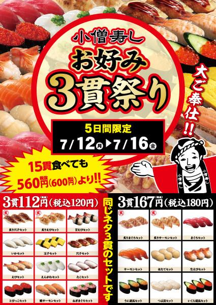 7/12(月)~平日限定!お好み3貫祭り!