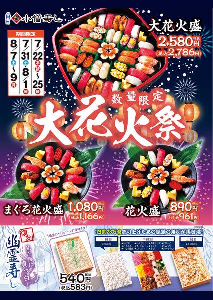 7/22(木・祝)~大花火祭&幽霊寿し開催!