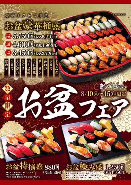 8/10(火)~お盆フェア開催!