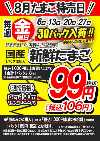 8/6(金)~『国産新鮮たまご』販売!