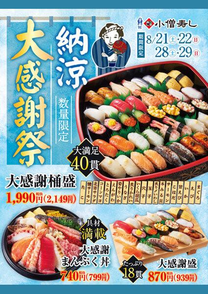 8/21(土)~納涼大感謝祭 開催!