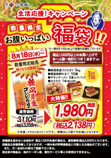 8/18(水)~『生活応援!キャンペーン』!