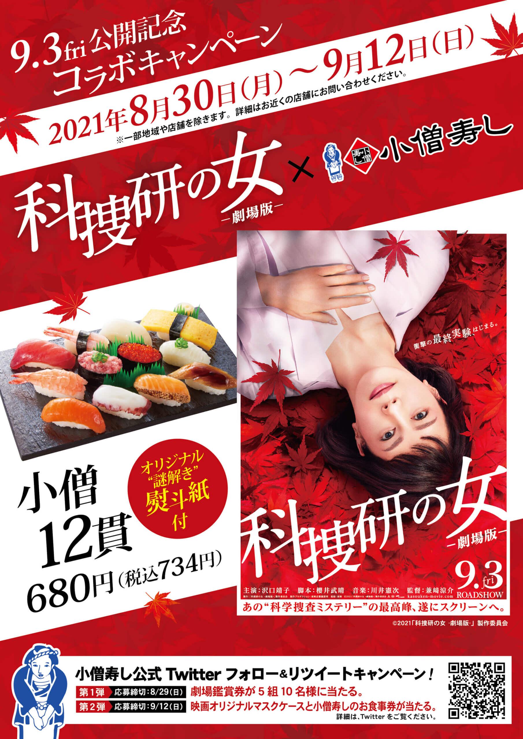 【小僧寿し×映画『科捜研の女 -劇場版-』】コラボ決定!