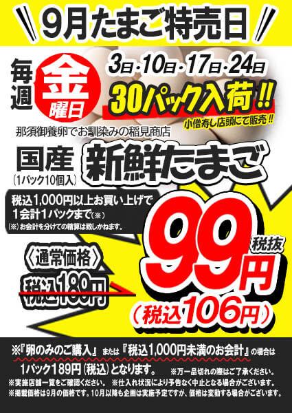 9/3(金)~『国産新鮮たまご』販売!