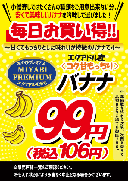 9/10(金)~『バナナ 99円(税抜)』販売!