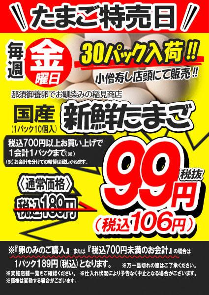 10/1(金)~『国産新鮮たまご』販売!